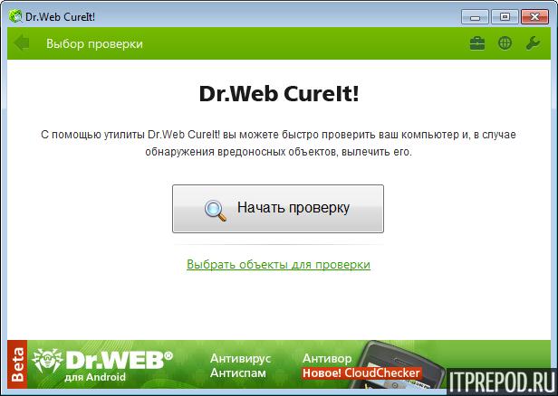 dr web cureit скачать бесплатно без регистрации