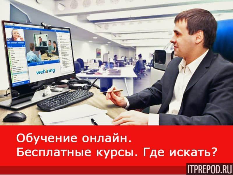 видео онлайн обучение бесплатно
