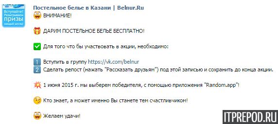 rozygrysh_prizov_vkontakte