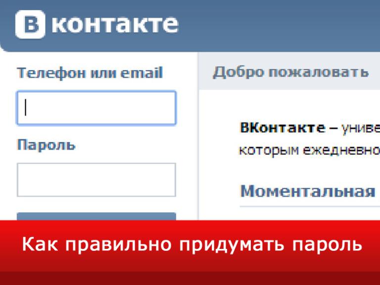 Пароли пользователей в контакте