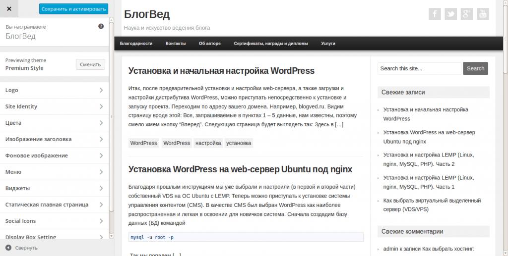 Как настроить тему WordPress (ВИДЕОУРОК)