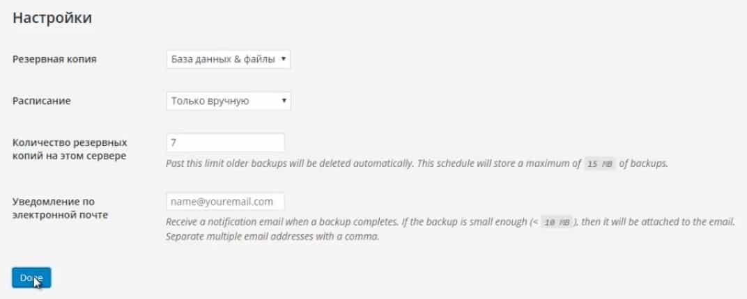 Как сделать резервную копию сайта на CMS WordPress