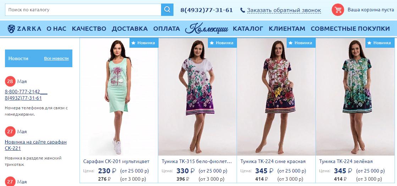 Популярный трикотаж из Иваново на zarka37.ru