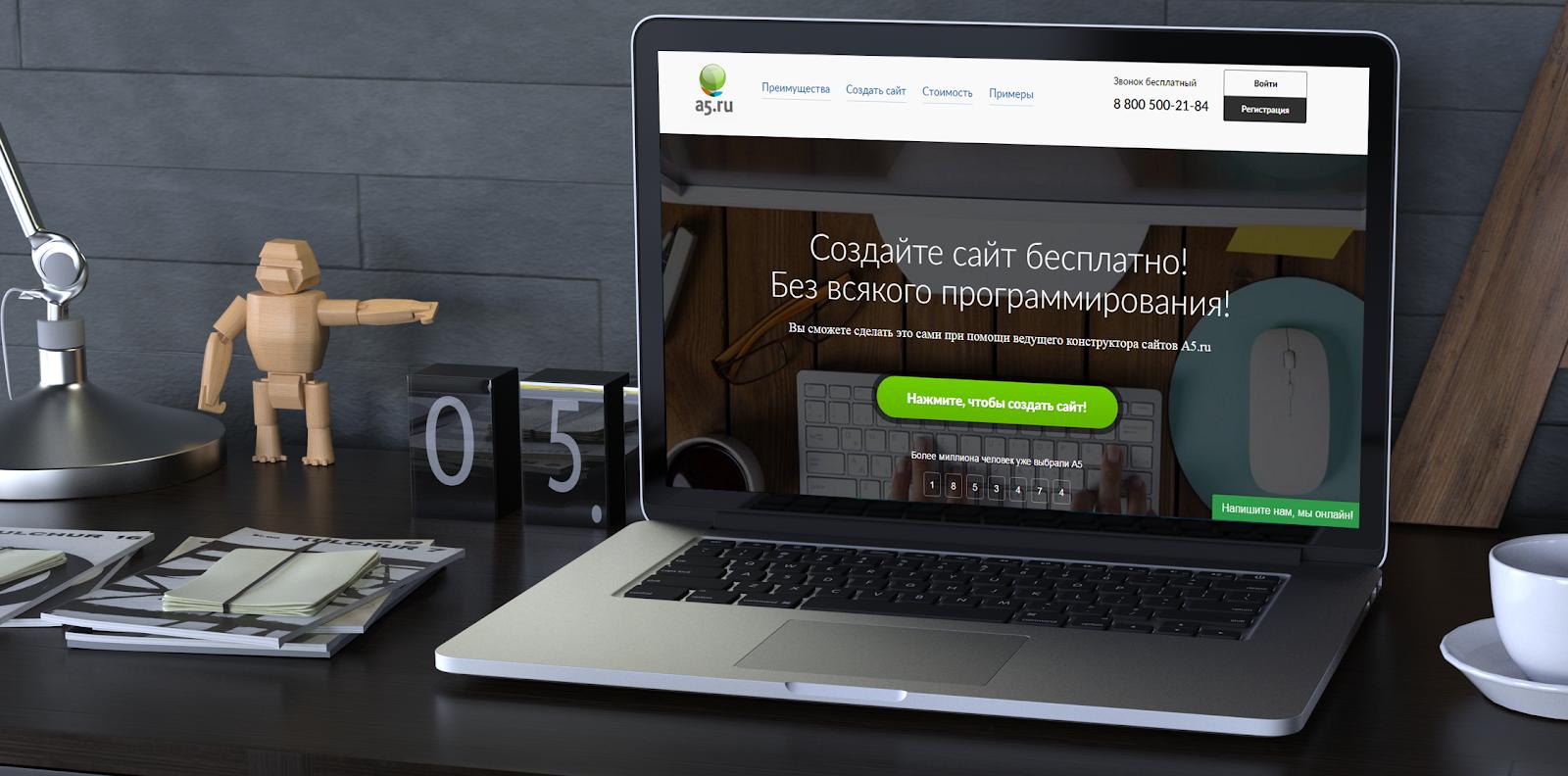 Создание сайтов с помощью конструктора