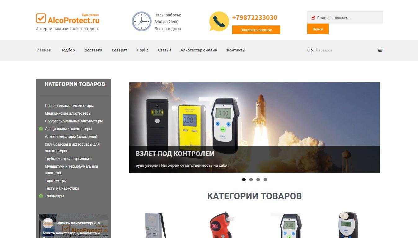 alcoprotect.ru