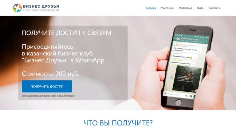 бизнес-друзья.рф