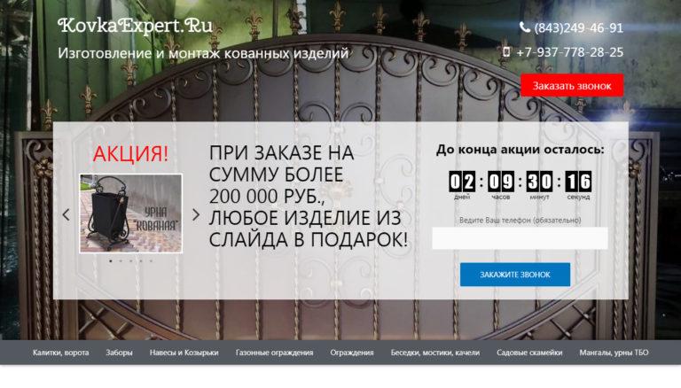 kovkaexpert.ru