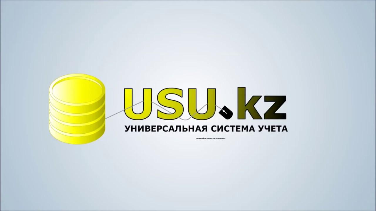 Программа автоматизации УСУ