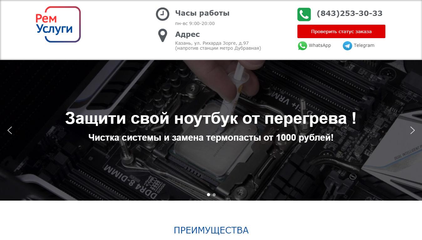 ремуслуги.рф