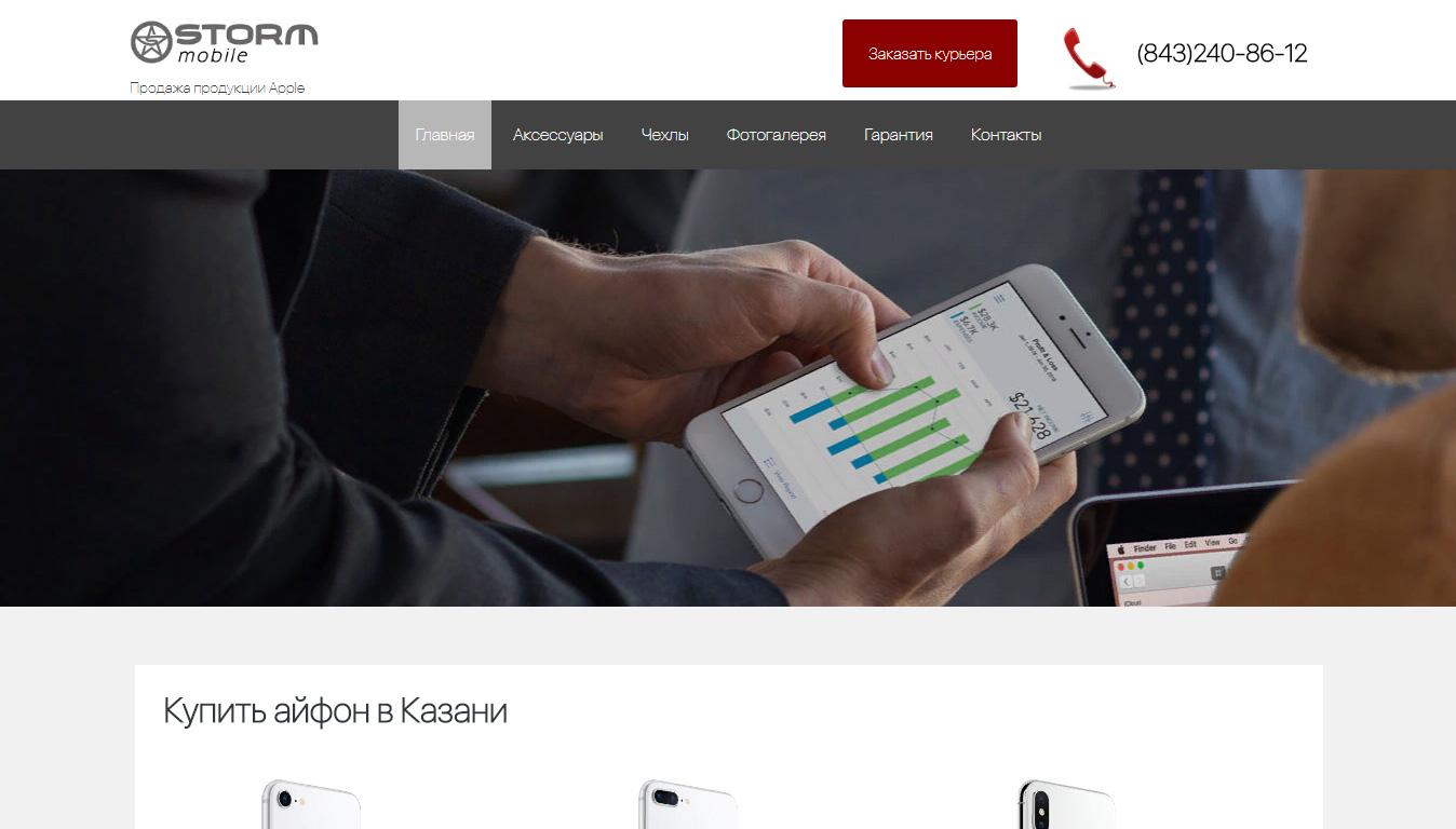storm-mobile.ru