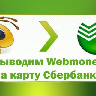 Онлайн-обменник
