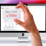 Продвижение сайта в ТОП. Основные правила