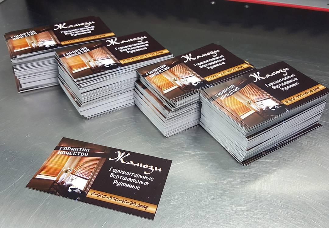 Нюансы изготовления визиток