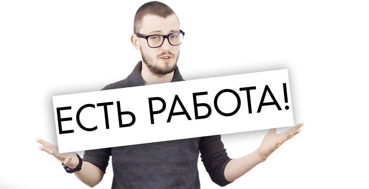 Великий Новгород — подработка