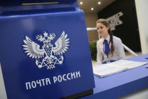 отследить посылку Почты России