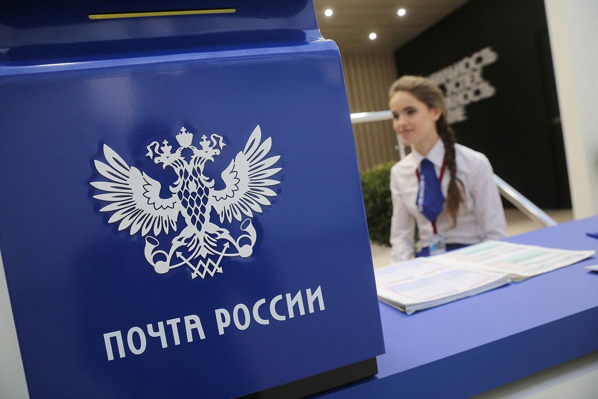 Как отследить посылку Почты России?