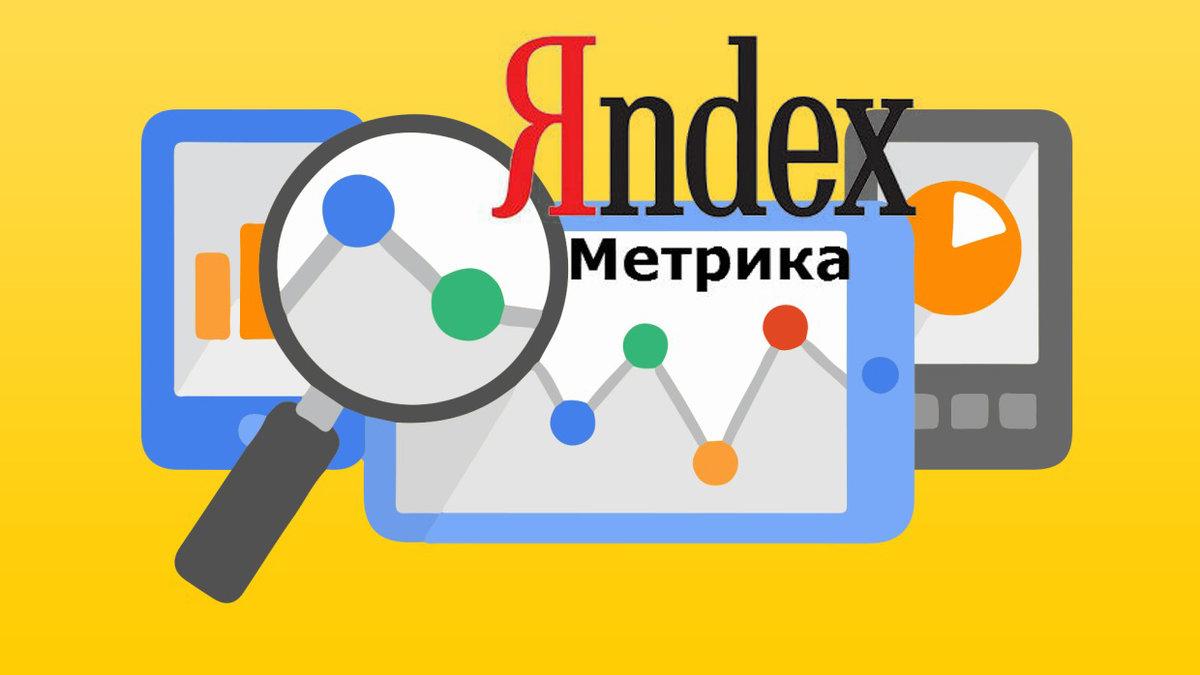 Установка счетчика Яндекс Метрика на WordPress