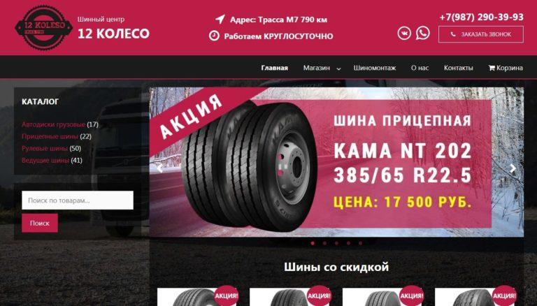 Интернет-магазин шин 12koleso.ru