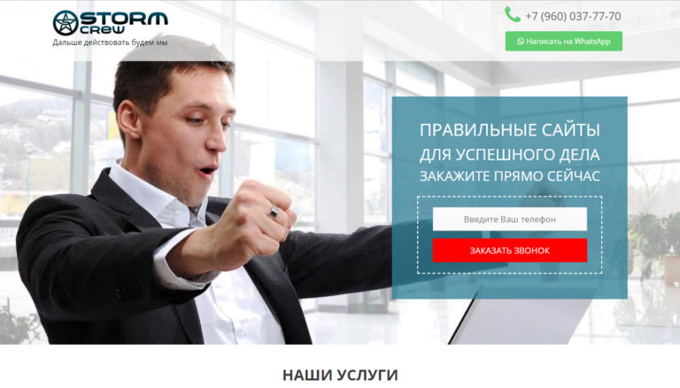 storm-crew.ru