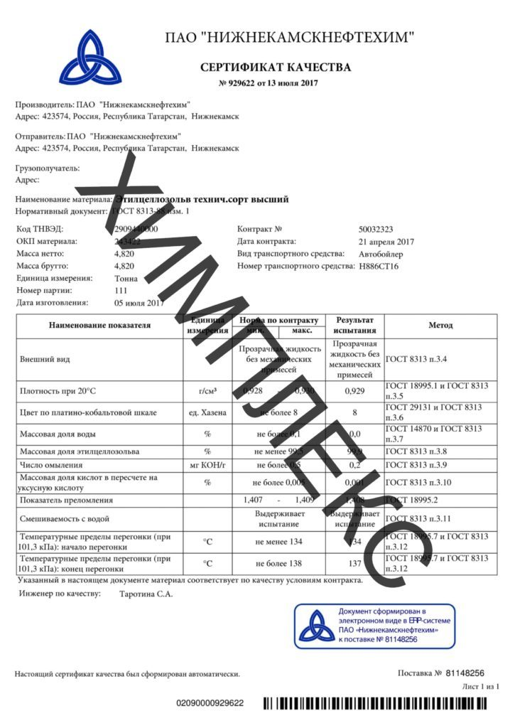 Этилцеллозольв-725x1024