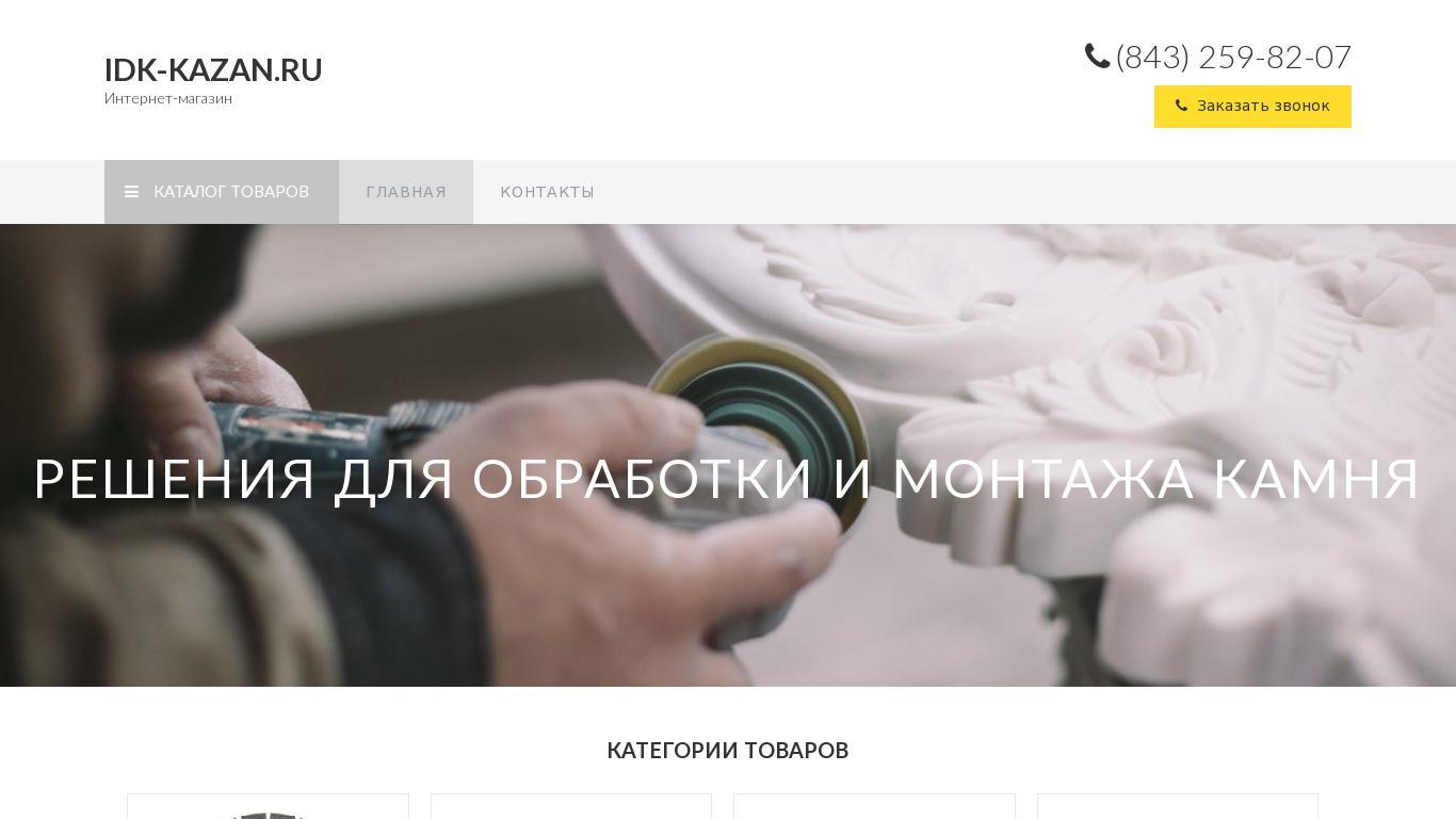 idk-kazan.ru