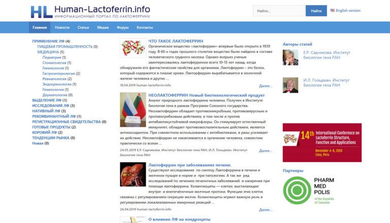 human-lactoferrin.info