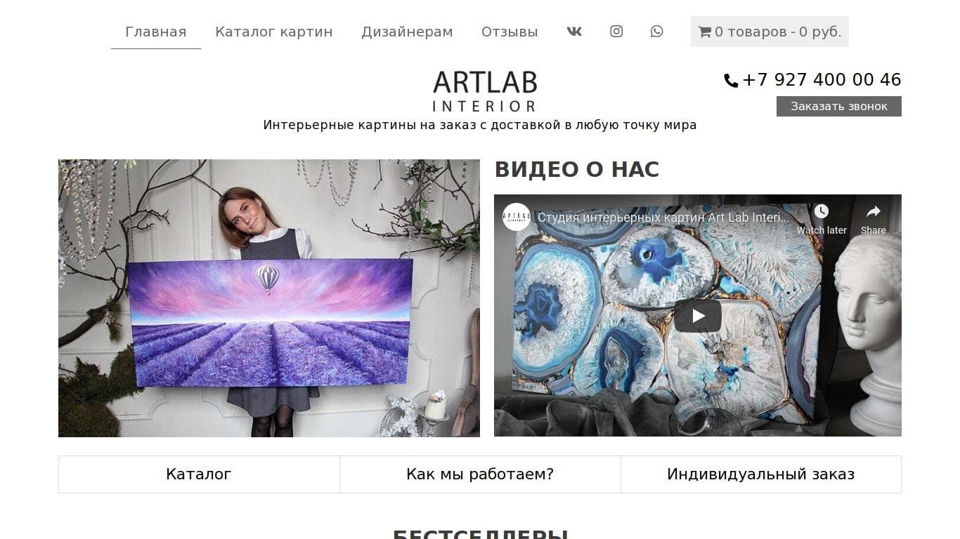 artlab-interior.ru