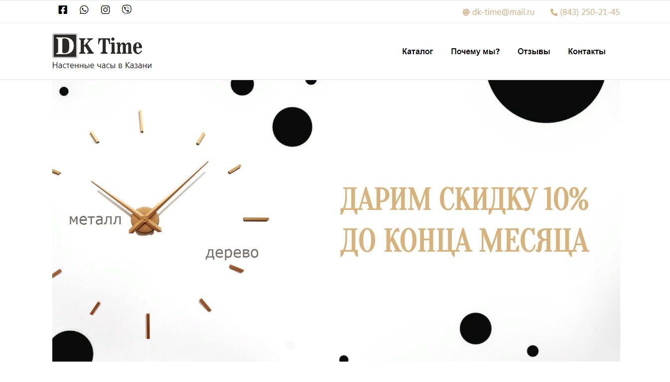 dk-time.ru