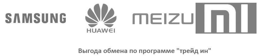 Trade in телефонов