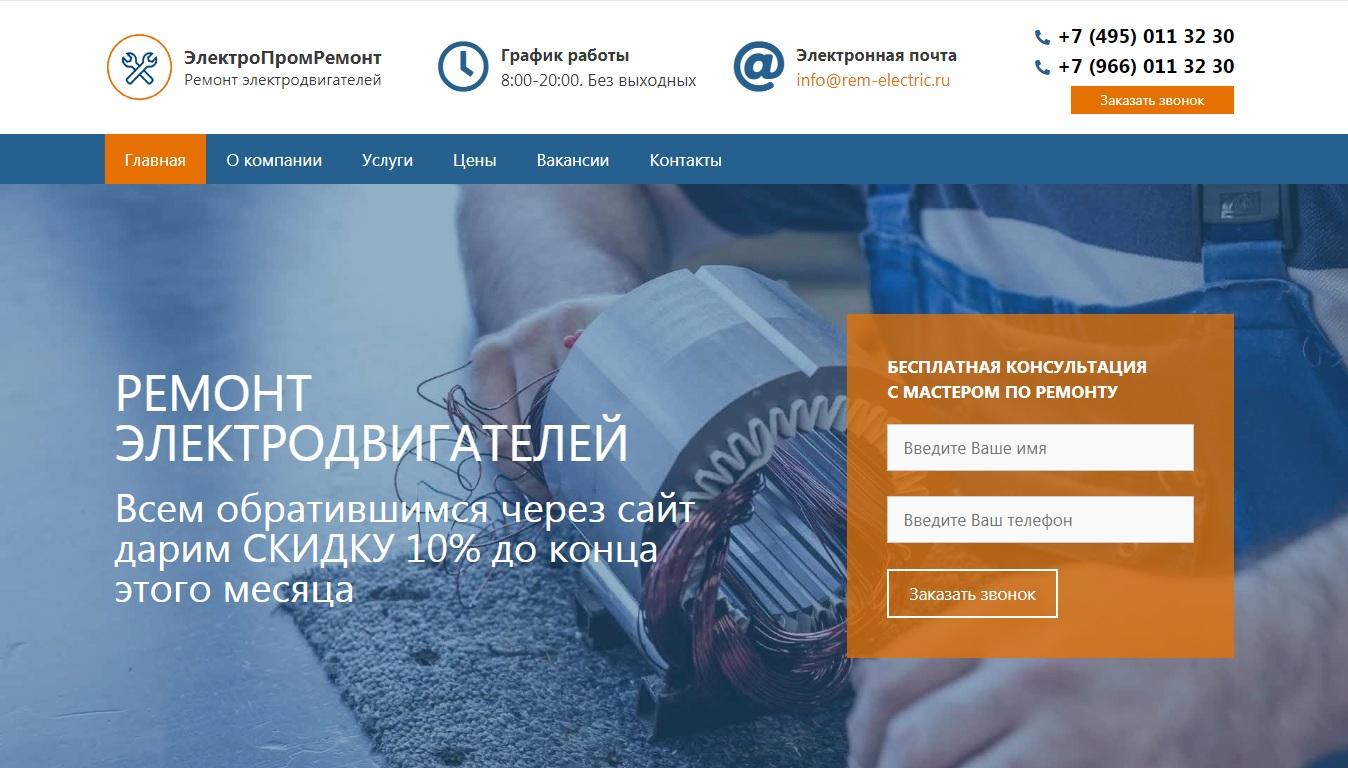 rem-electric.ru