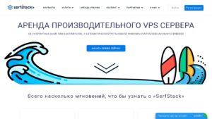 serfstack.com