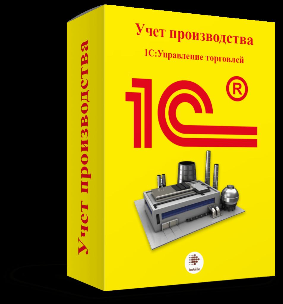 https://www.auditprofi-it.ru/1c_trade_production/