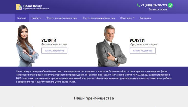 сайт налогцентр.рф