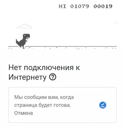 скрытая игра в Google Chrome
