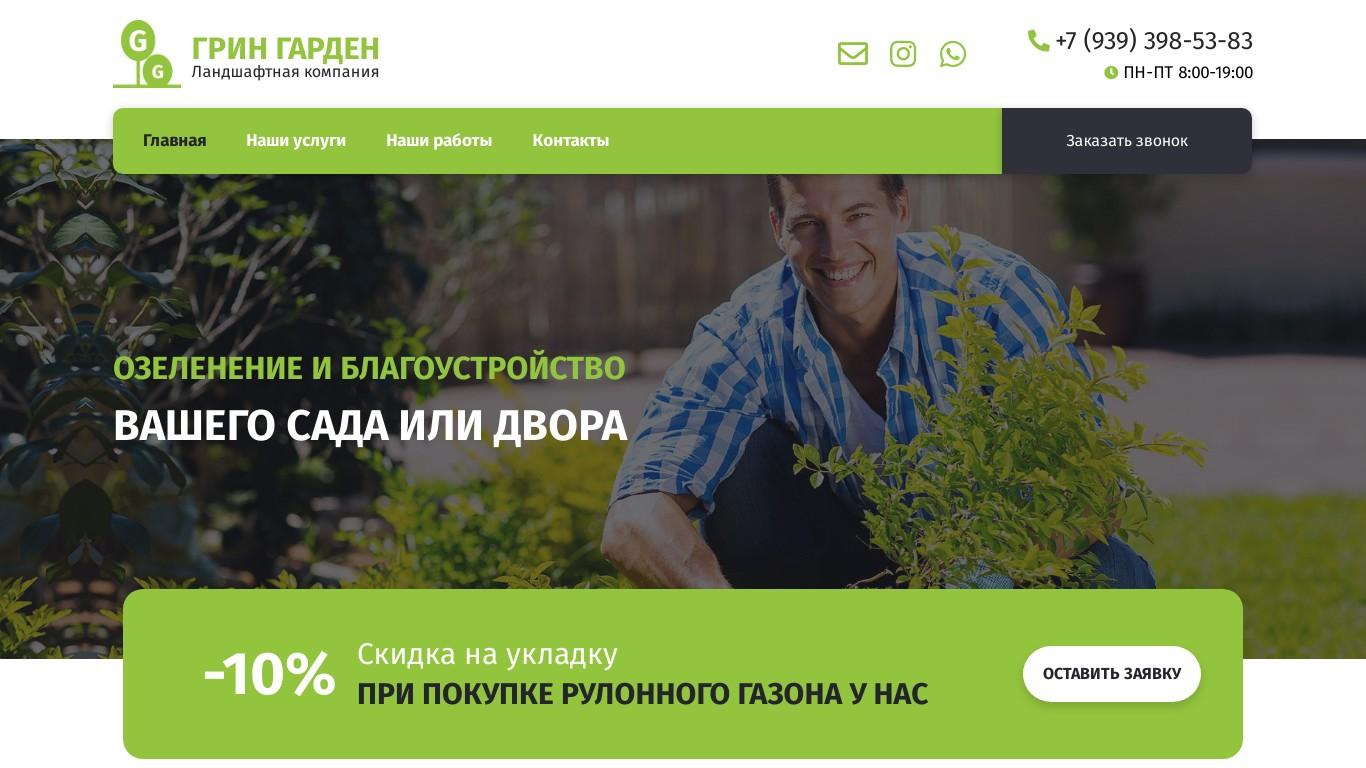 greengar.ru