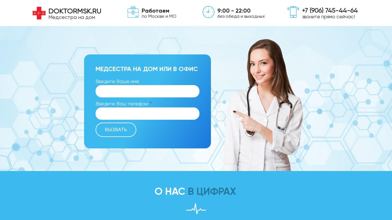 doktormsk.ru