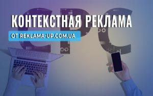 4 причины выбрать специалистов компании «REKLAMA UP», чтобы настроить контекстную рекламу
