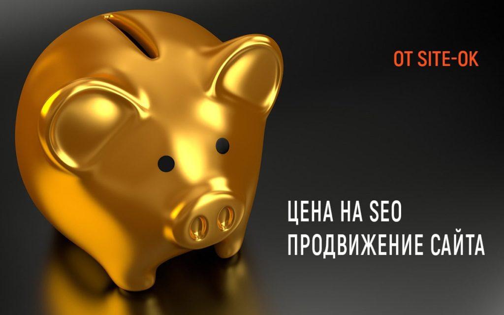 цена на SEO продвижение сайта от Site Ok