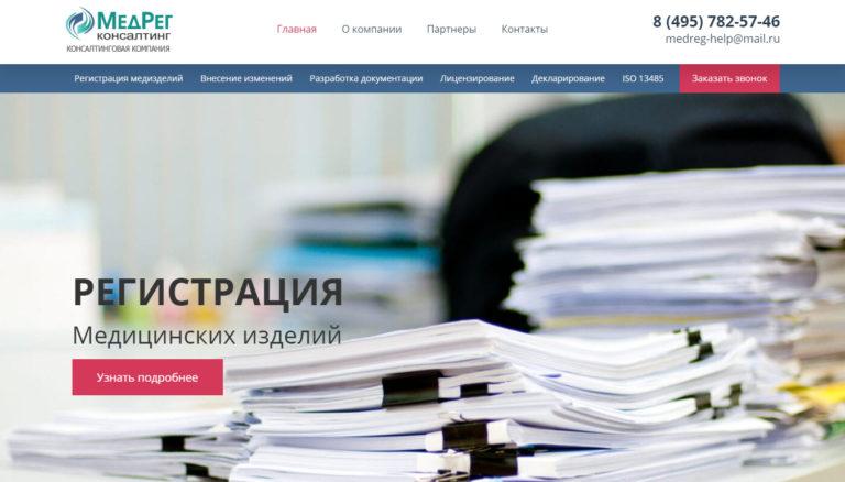 medreg-help.ru