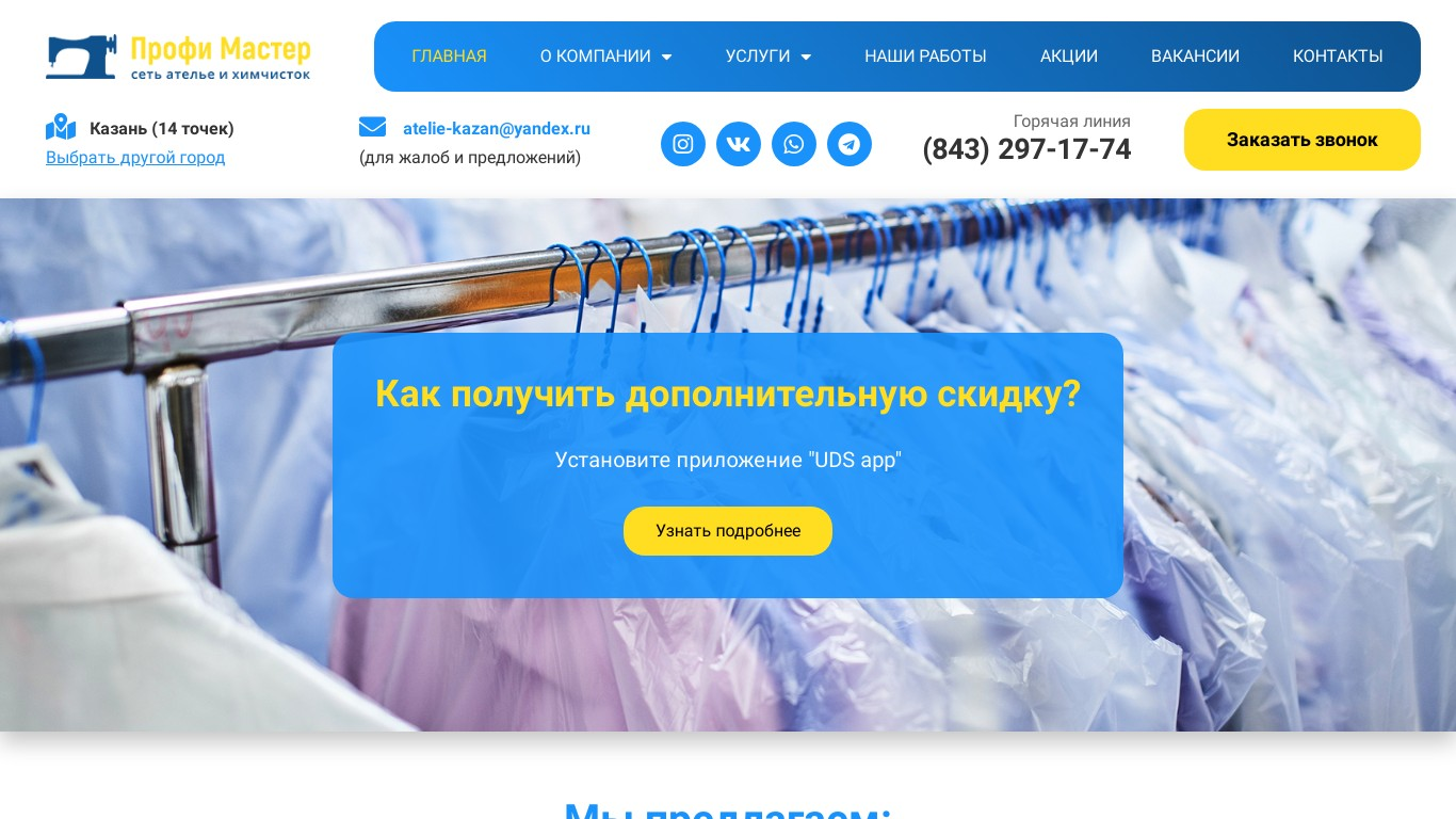 profimaster.net